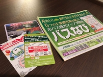 京都バス一日乗車券