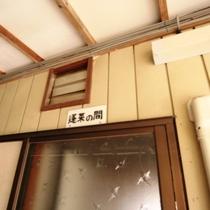別館 (1)当館の宿泊棟は、昔ながらの平屋建。