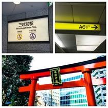 アクセス(東京メトロ銀座線・半蔵門線「三越前駅」)