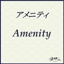 ★アメニティ