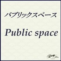 ★パブリックスペース