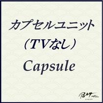 ★カプセルユニット(TVなし)