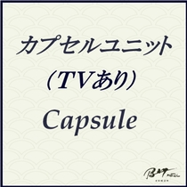 ★カプセルユニット(TVあり)