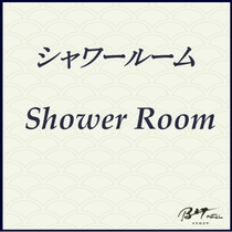 ★シャワールーム