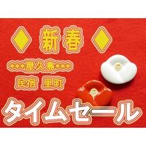 【直前割】 屋久島 里町 『新年あけましておめでとう』お得な!新春タイムセール【素泊り】