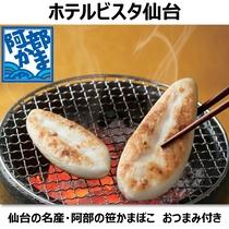 阿部の笹かまぼこ②