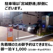 駐車場(先着順、御予約不可)