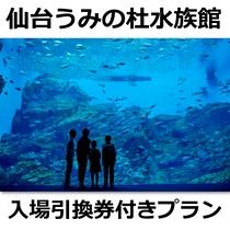 うみの杜水族館①