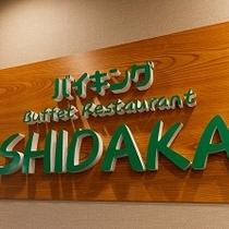 営業時間 朝食 7:00~9:30  夕食 18:00~23:00