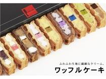 【エール・エル】神戸のワッフルケーキ専門店。日本人の感性で新たに創り出したこだわりのワッフル。