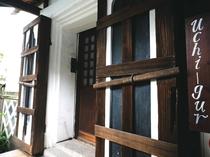 "Private room ""UCHI-GURA"""