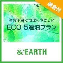 ECO5連泊(朝食付き)