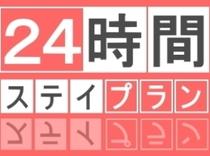 24ステイ2
