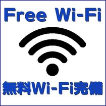 【サービス】無料Wi-Fi完備