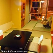 ★●海側保証●★露天風呂付客室★(7.5帖+マッサージチェアー)和室