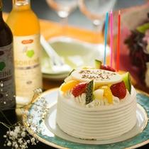 ◆お祝いプラン/ケーキ