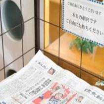 読売新聞(ロビーにて無料配布)
