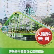 華蔵寺公園遊園地は入場無料です♪
