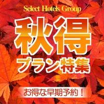 秋の感謝SALE