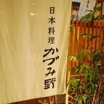 かづみ野(2F和レストラン)
