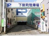 下新町駐車場