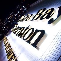 ミシュランガイドの4パビリオン(最上級の上質)に選ばれた神戸・六甲アイランドのラグジュアリーホテル。