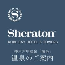 温泉のご案内/神戸六甲温泉「濱泉」