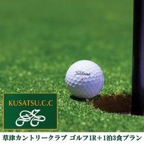 【高原ゴルフ】草津カントリークラブでのランチ&翌日ゴルフ1R♪ 美肌の湯&信州上州の名物バイキング
