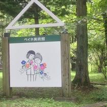 【観光スポット・軽井沢 塩沢】 ペイネ美術館