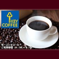 モーニングコーヒー ご利用時間6:30~9:00