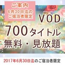 VOD(ビデオ・オン・デマンド)【期間限定】無料・見放題