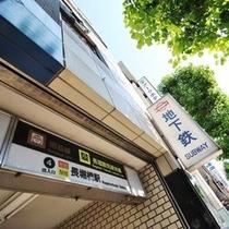 地下鉄「長堀橋」駅4号出口。その隣(向こう側)がホテルです♪