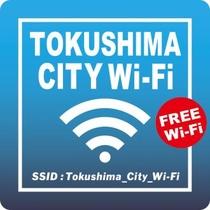 Tokushima City Wi-fi