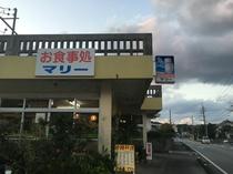 レストラン マリー