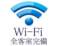 全室Wi-Fi完備