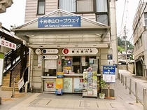 【徒歩5分】千光寺ロープウェイ乗り場