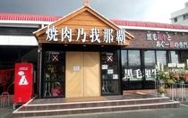 我那覇焼肉店
