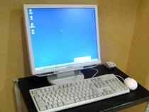 ロビーに無料で閲覧できるPCを設置♪観光情報やビジネスにも活用いただけます♪