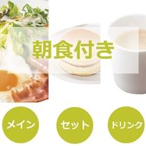 *選べる朝食モーニングセット付きプラン