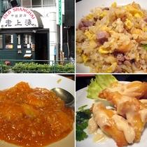 *中国厨房 老上海(OLD SHANGHAI)のディナー付きプラン