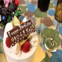 【記念日プラン】始めました。4号ホールケーキは別注2700円(税込)で承ります!