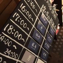 入浴時間表はフロントと温泉前においてますので部屋名でご確認下さい★