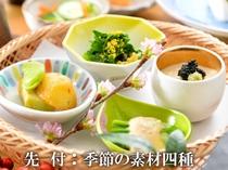 季節の前菜四種盛り