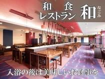 【レストラン】「和」も併設されております♪
