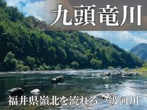 【九頭竜川】当館のすぐ側を流れる福井で一番大きな河川♪