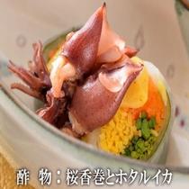 桜香巻とホタルイカ