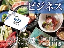 【ビジネス】1,500円分のお食事チケットor1,000円クオカード♪