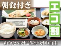 エコ割★和朝食プラン