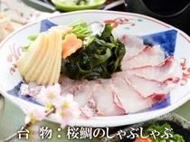 桜鯛と筍のしゃぶしゃぶ