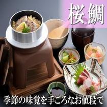 桜鯛と筍の釜飯&お造りセット
